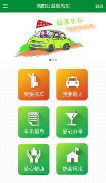 天天顺风车司机端v1.0官方版截图0