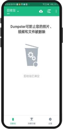 深度数据恢复Dumpster手机版v3.3.370 专业版截图1