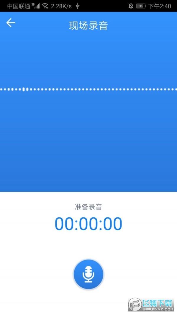鄞源公证app安卓版1.0官方版截图1