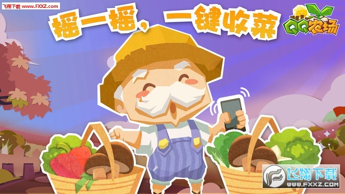 qq农场捕鱼时光手机版3.2.5官方版截图1