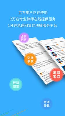 丁丁律师法律咨询appv2.7.9安卓版截图0