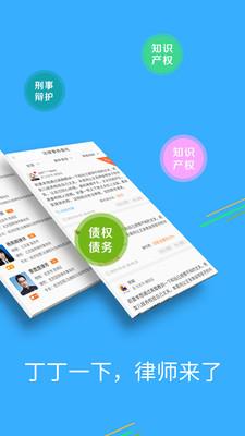 丁丁律师法律咨询appv2.7.9安卓版截图1