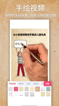 手绘视频制作软件