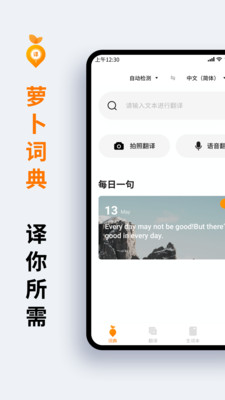 萝卜词典翻译软件1.2.0手机版截图0