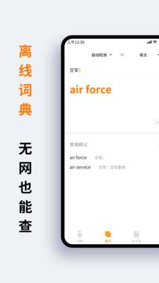 萝卜词典翻译软件1.2.0手机版截图1