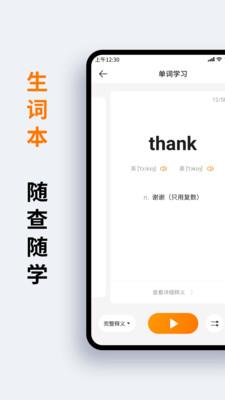 萝卜词典翻译软件1.2.0手机版截图2