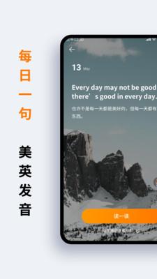 萝卜词典翻译软件1.2.0手机版截图4