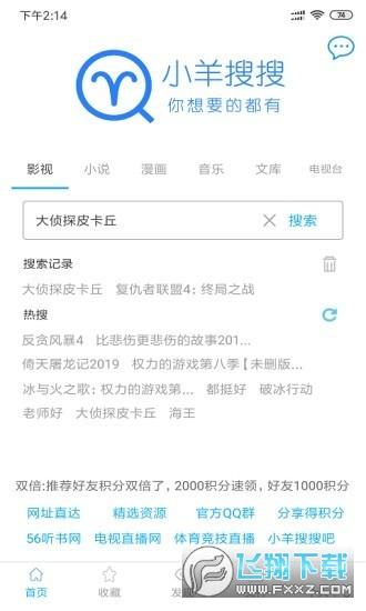 小羊搜搜appv2.0.7最新版截图0