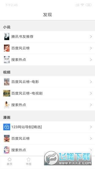 小羊搜搜appv2.0.7最新版截图1