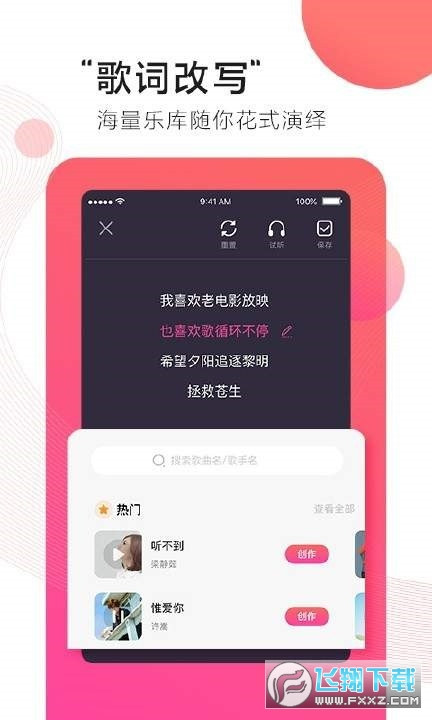 第九音app最新版1.0.0安卓版截图0