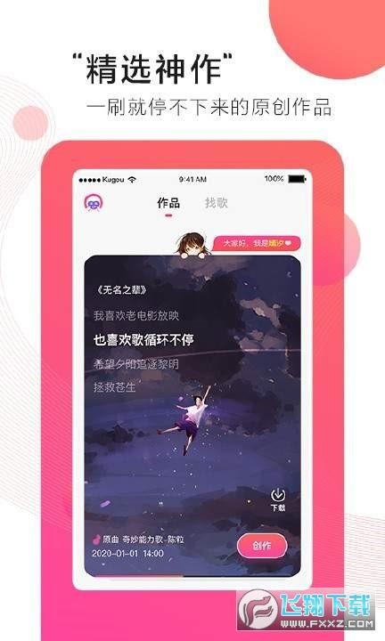 第九音app最新版1.0.0安卓版截图1
