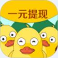 互帮鸭养鸭生鸭蛋赚现金appV1.0.9福利版