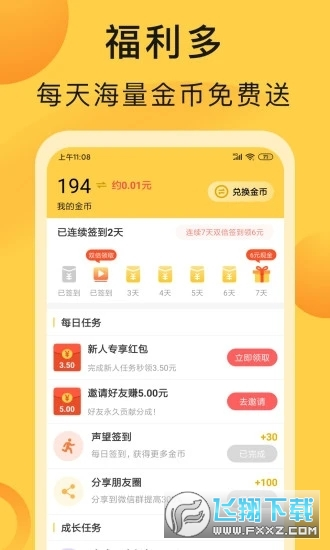 互帮鸭养鸭生鸭蛋赚现金appV1.0.9福利版截图0