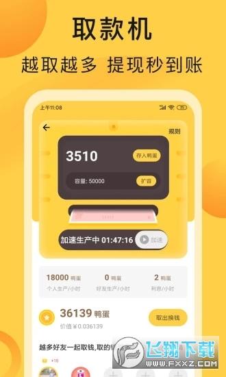 互帮鸭养鸭生鸭蛋赚现金appV1.0.9福利版截图1