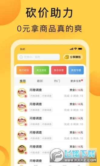 互帮鸭养鸭生鸭蛋赚现金appV1.0.9福利版截图2