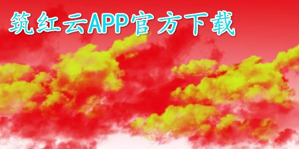 筑红云APP官方下载_筑红云正式版APP_筑红云安卓版