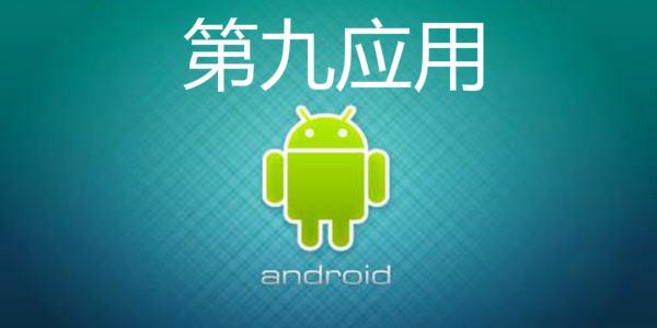 第九应用官方版_第9应用app_第九应用最新版