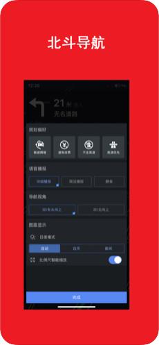 北斗导航官方正式版20201.21官网版截图2