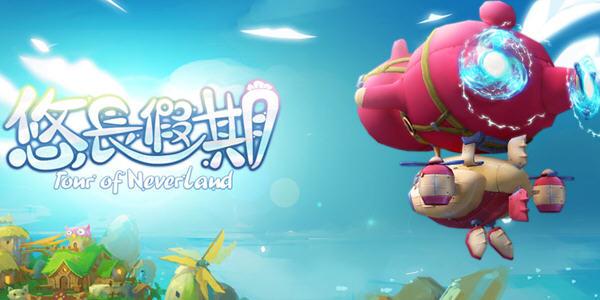悠长假期手机游戏_悠长假期国际端_悠长假期免费下载