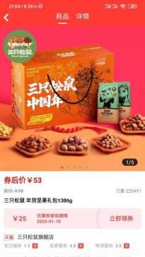 折小美省钱购物appv1.5.2 官方版截图2