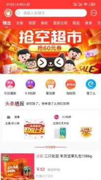 折小美省钱购物appv1.5.2 官方版截图0