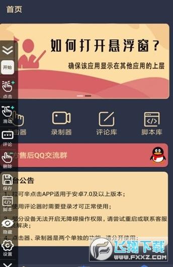 粒可辛点击官方app1.0免费版截图1