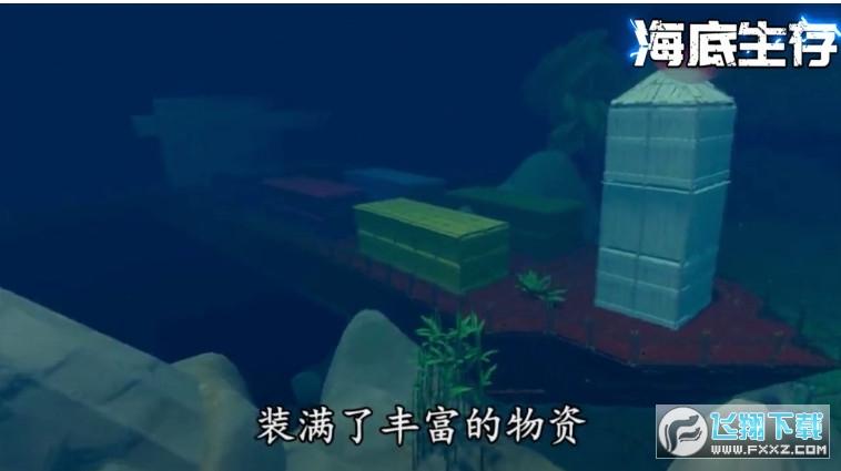 海底生存安卓版1.0.1手机版截图1