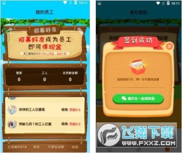 续丰果园赚钱appv1.0 安卓版截图1