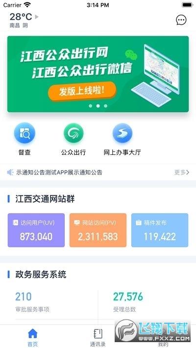 江西交通政务平台app2.1.5手机版截图0