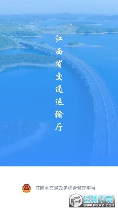 江西交通政务平台app2.1.5手机版截图1