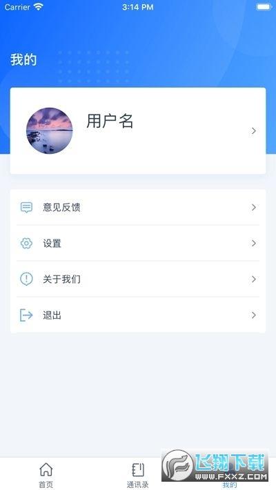 江西交通政务平台app2.1.5手机版截图2