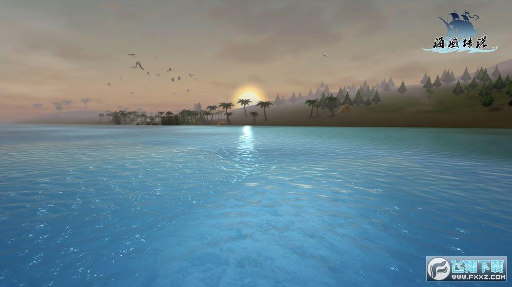 海域传说指向游戏v1.0公测版截图0