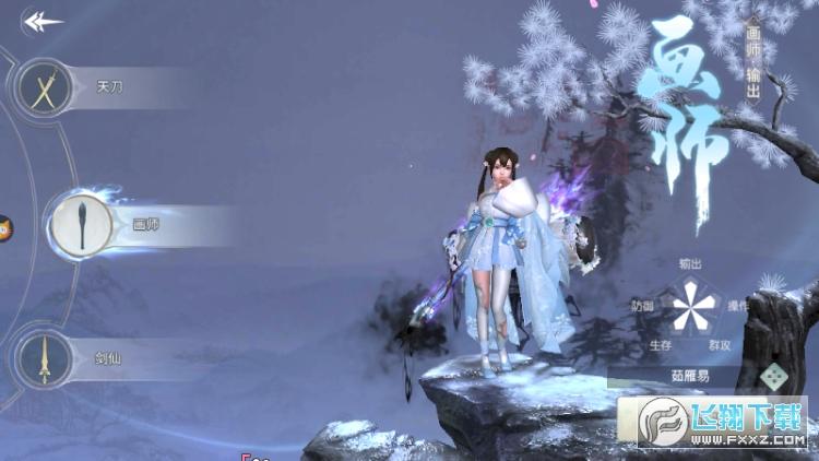 剑舞乾坤游戏变态版1.1安卓版截图1