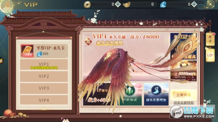 剑舞乾坤游戏变态版1.1安卓版截图2