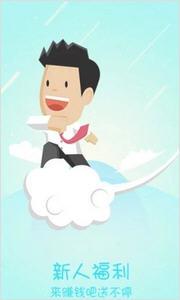 云间兼职赚钱软件1.0最新版本截图2