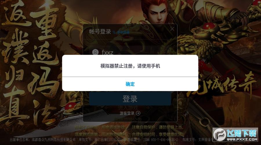 龙城传奇之破天安卓版1.2.0官网版截图1