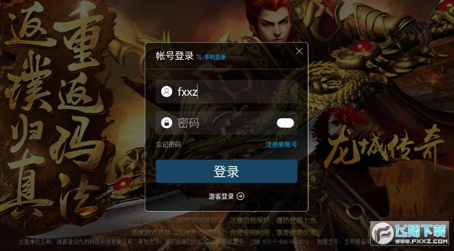 龙城传奇之破天安卓版1.2.0官网版截图2