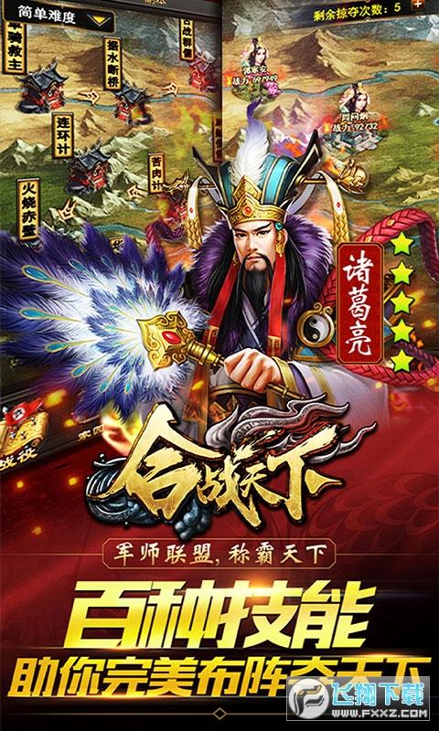 合战天下送神将赵云满v版1.0特权版截图2