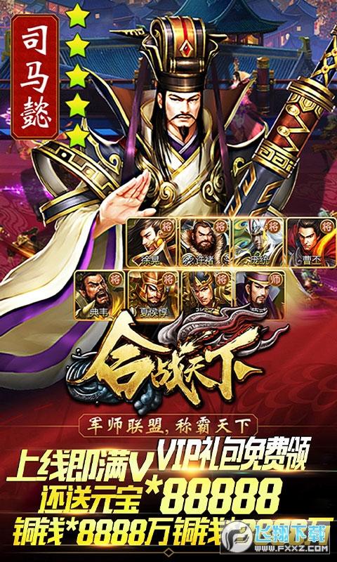 合战天下送神将赵云满v版1.0特权版截图3