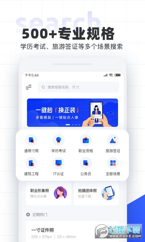 免费最美证件照app安卓版4.0.7最新版截图0