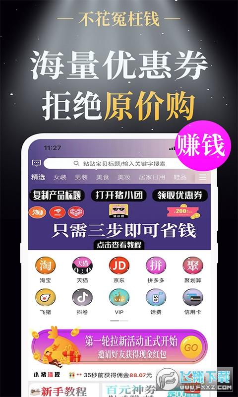 猪小团商城官方app4.0.3最新版截图2