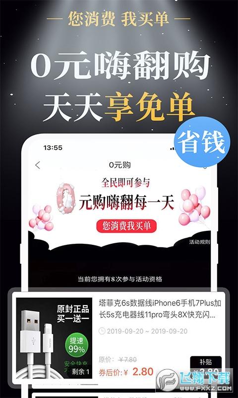 猪小团商城官方app4.0.3最新版截图3