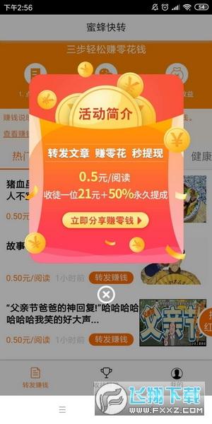 上分资讯赚零花钱app3.7.1提现版截图0