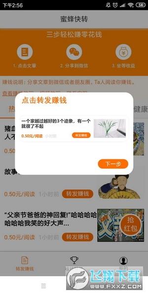 上分资讯赚零花钱app3.7.1提现版截图1