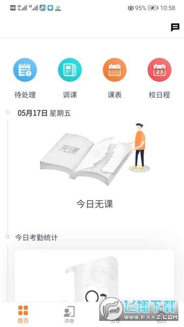 七天网络查询登陆注册软件官方版3.0.2手机版截图0