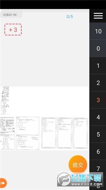 七天网络查询登陆注册软件官方版3.0.2手机版截图1