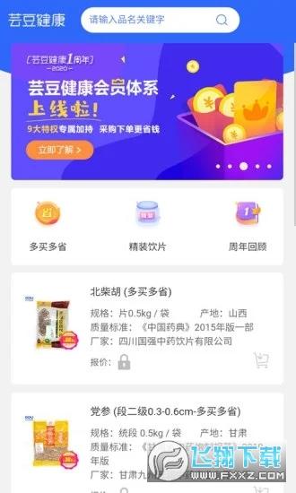 芸豆健康app