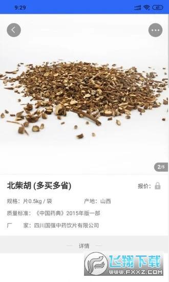 芸豆健康appv1.0.1最新版截图1