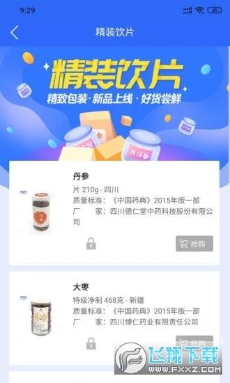 芸豆健康appv1.0.1最新版截图2
