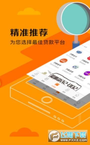 明日快信贷款app官方版1.0安卓版截图1